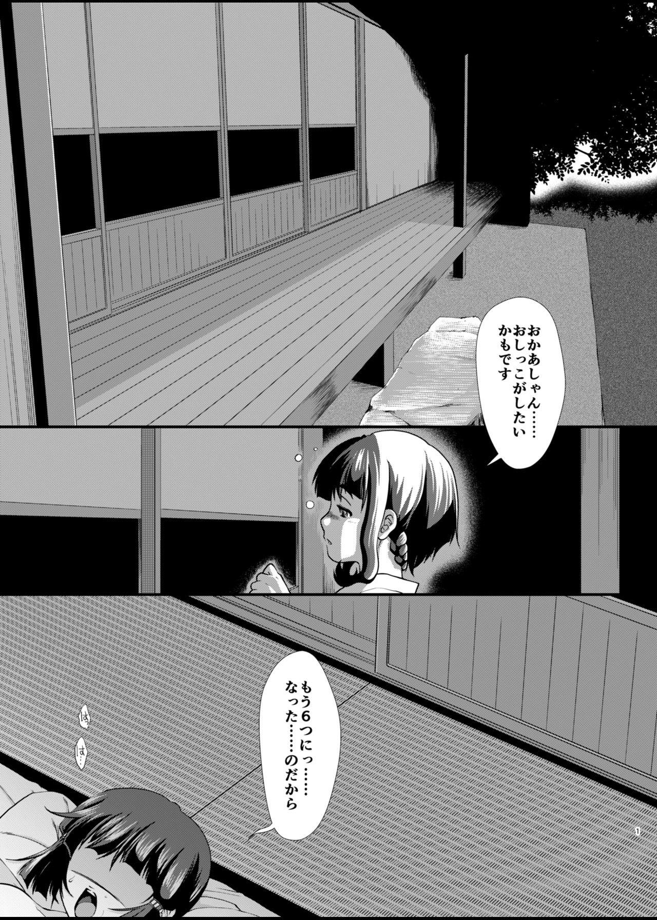 未亡人Mの夜