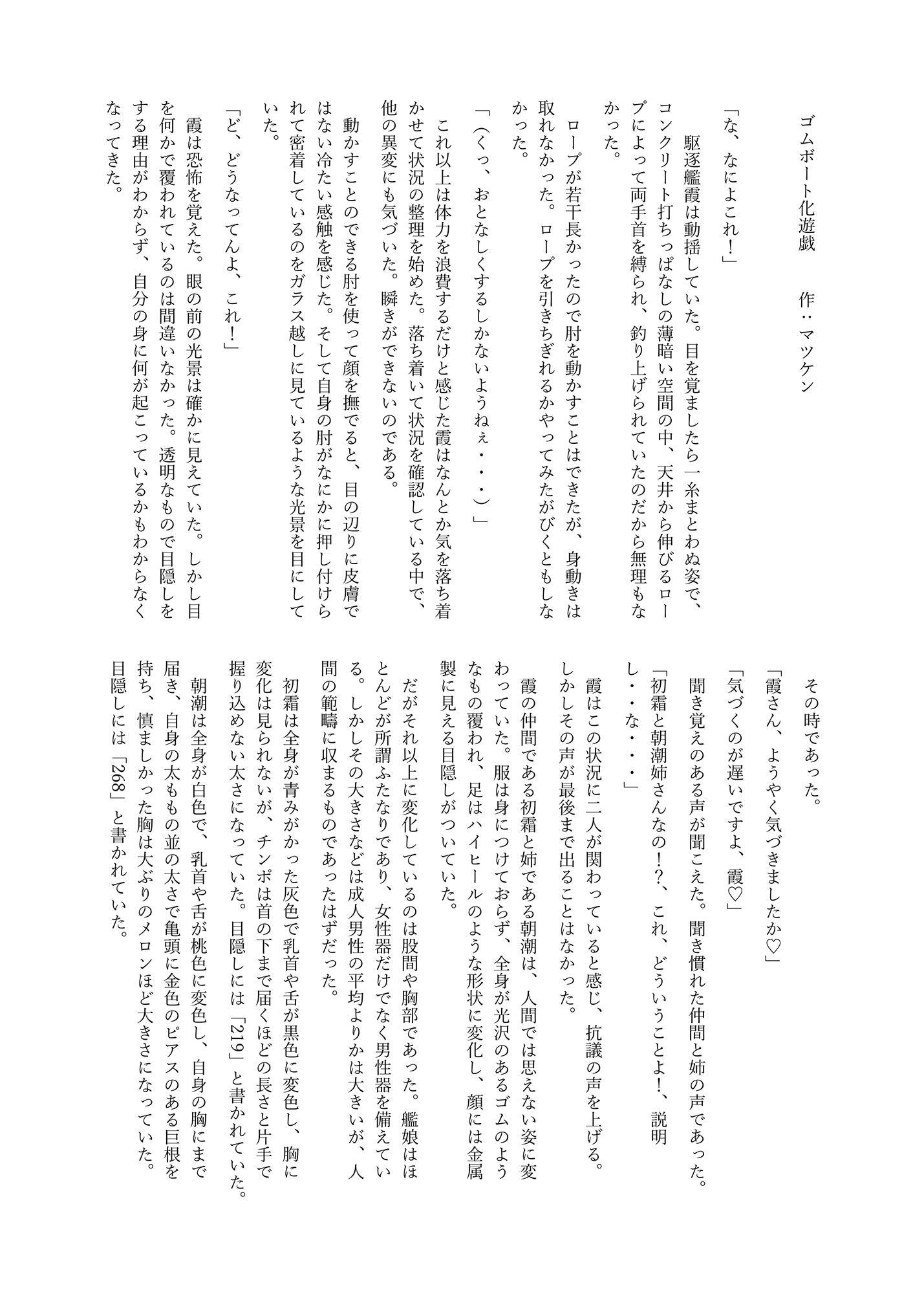 ゴムボート化合同 第二弾 絶・頂・護・謨 その弐