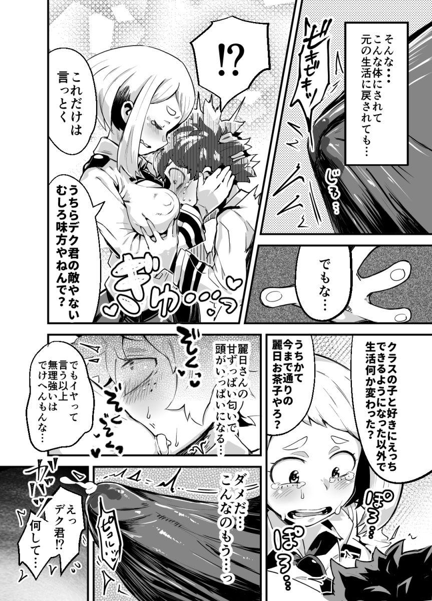 僕と乗っ取りヴィラン膣内射精ミア Vol.2