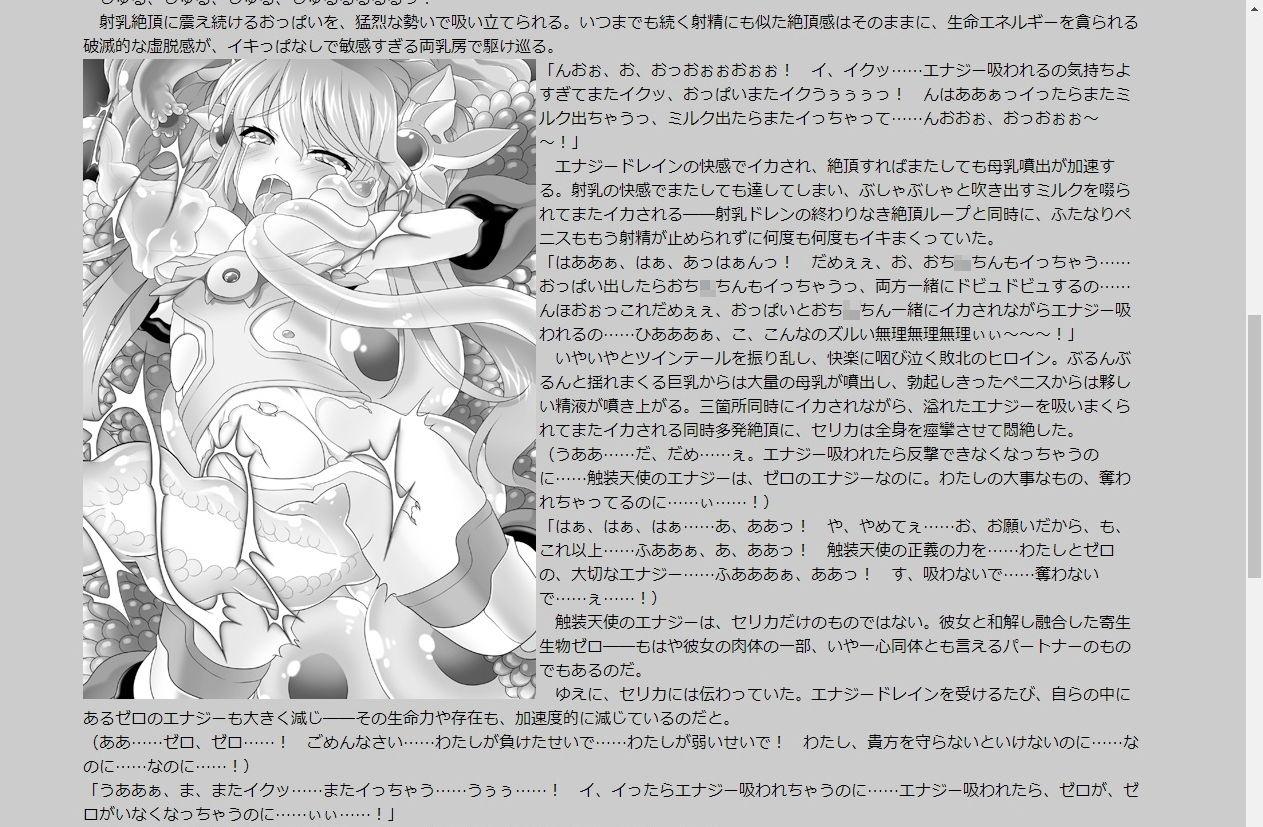 触装天使セリカ 〜10th Memorial Tentacle〜