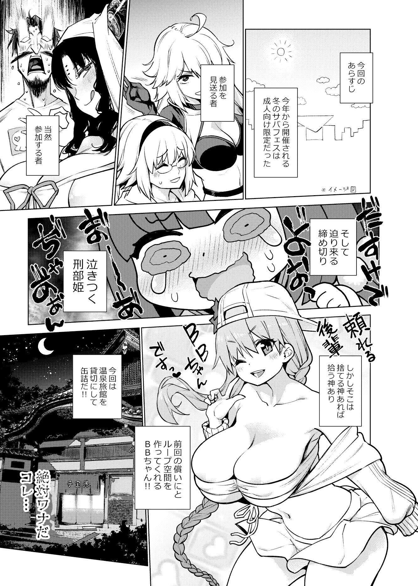刑◯姫と原稿合宿しに行った筈の温泉旅館でセックスする本。