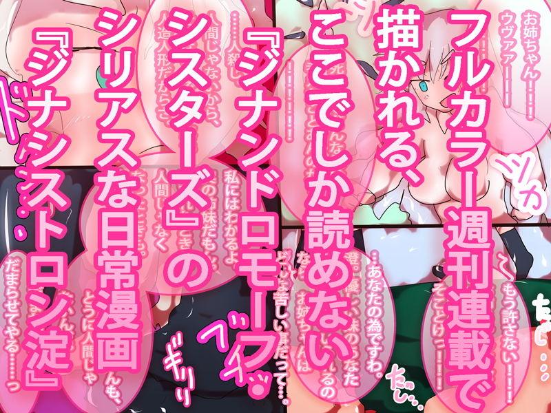 【ケモドラメカバレ変身バトル】ジナシストロン淀 第4話 『狼王ヨド』