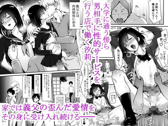 快感メス堕ち2〜欲望のまま堕ち続ける汐莉〜のサンプル画像1