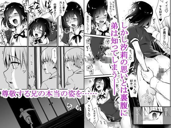 快感メス堕ち2〜欲望のまま堕ち続ける汐莉〜
