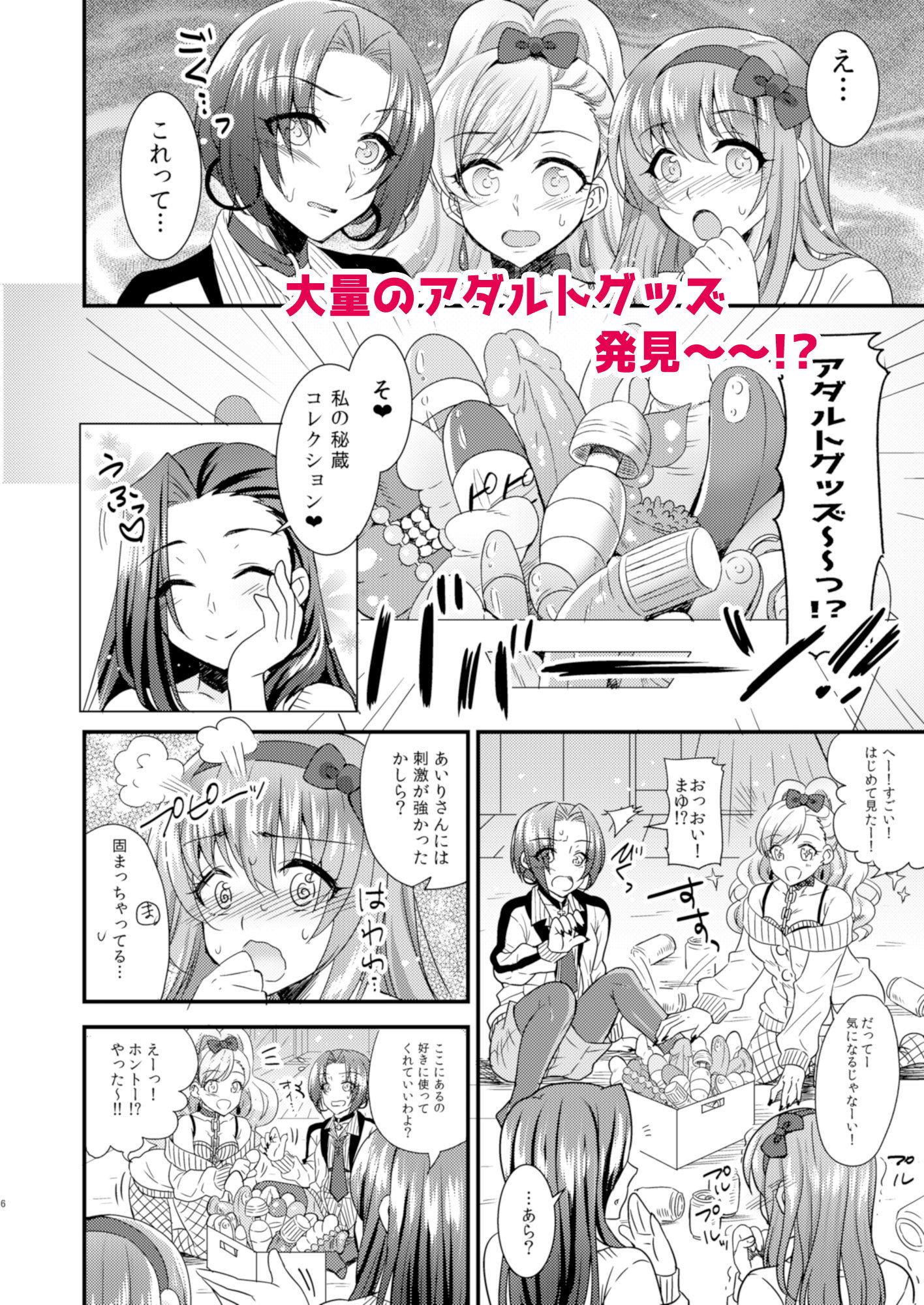 はじゆり 〜はじめての百合ックス〜