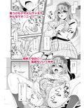 はじゆり ~はじめての百合ックス~