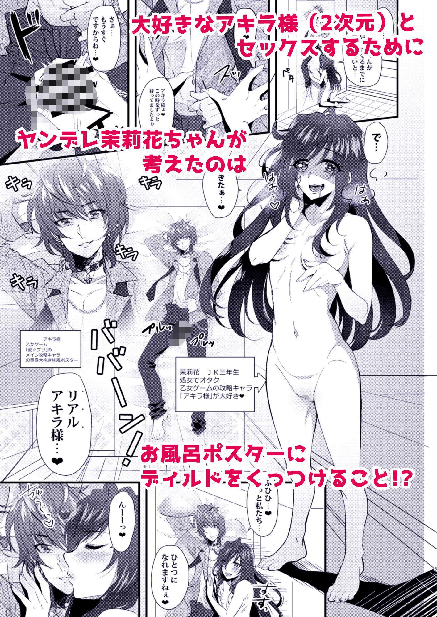 はじおな2 〜はじめてのオ○ニー2〜