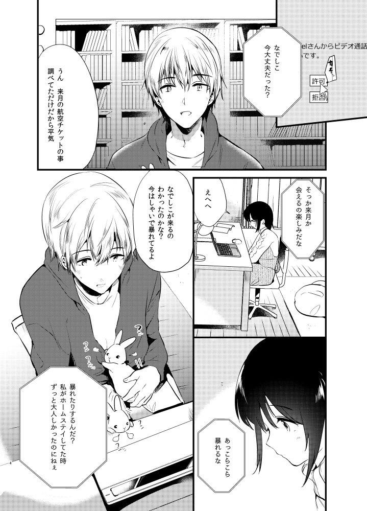 ホームステイ〜発情セックス〜