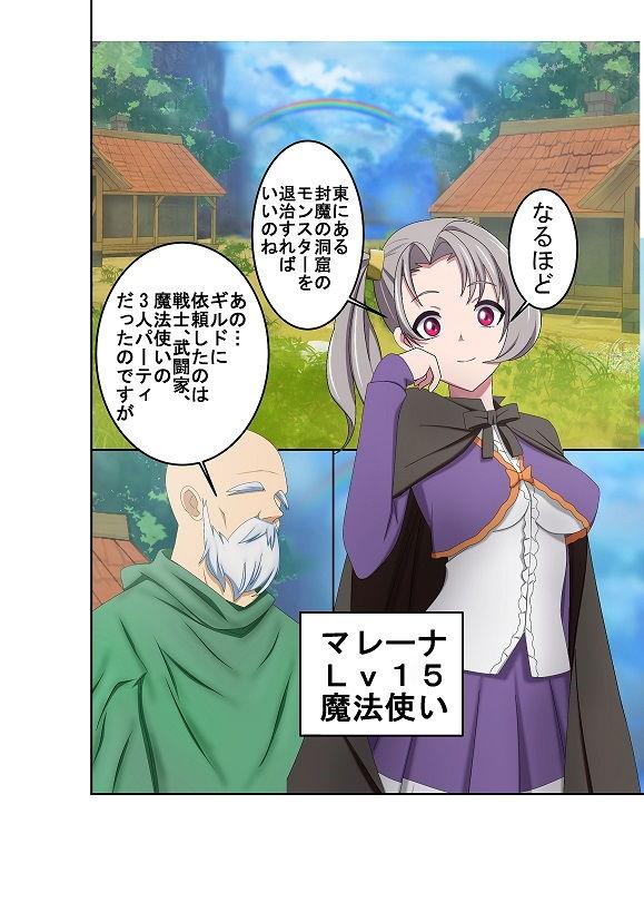 【無料】ぼっち魔法使いVSタコ