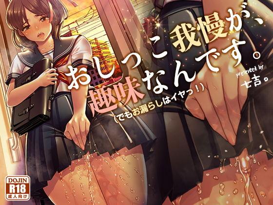 [今すぐ読める同人サンプル] 「我慢が、趣味なんです。(でもおもらしはイヤッ!」(Princess cage)エロ属性画像