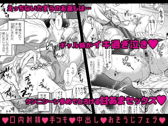 つよかわ妹×強制らぶ交尾2