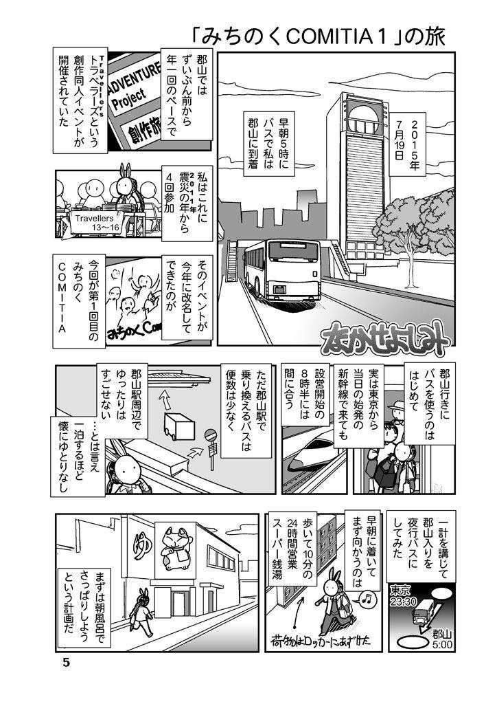 【無料】地方コミティアの旅