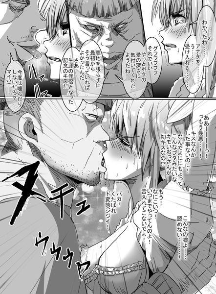 魔法少女VSク○ニ男