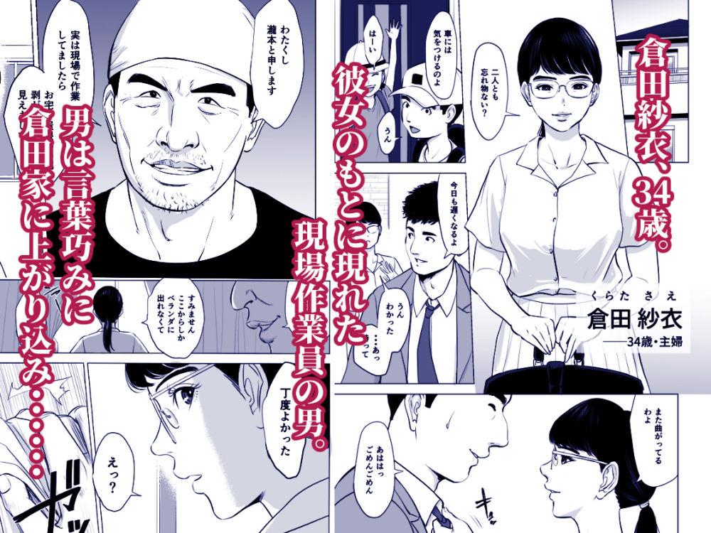 満ち足りたセイ活〜狙われた眼鏡地味妻〜のサンプル画像1