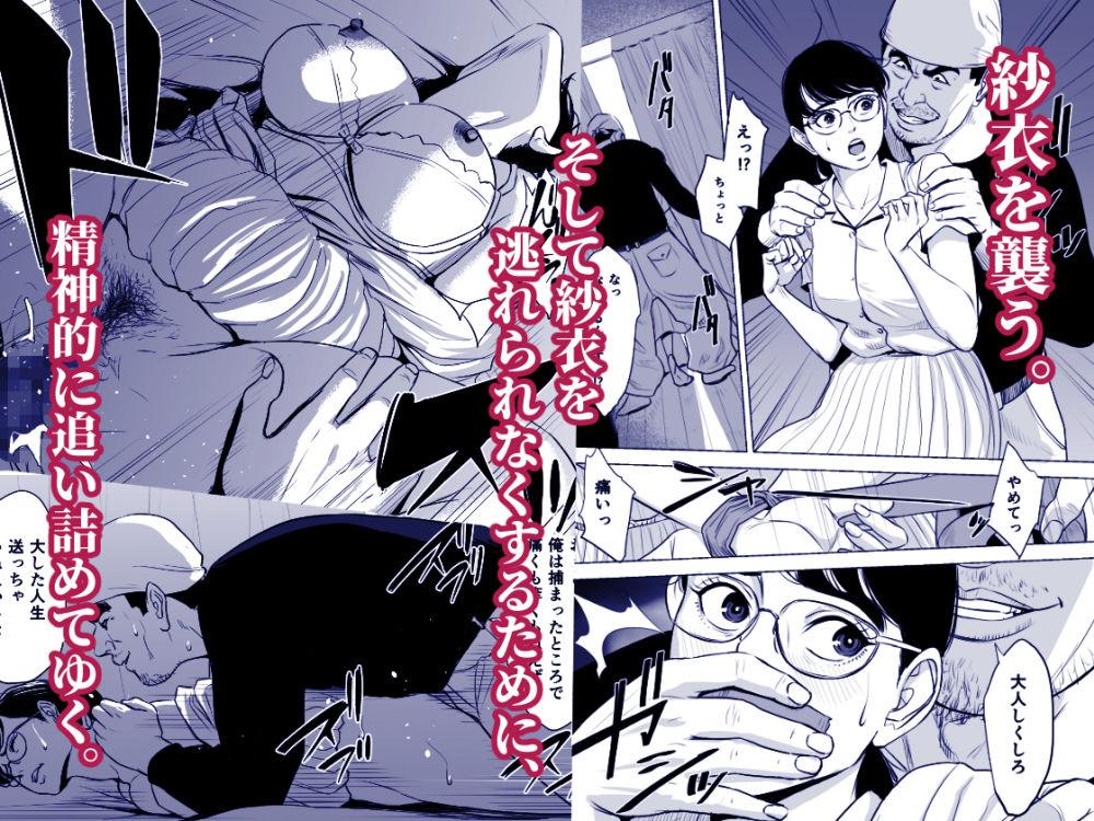 満ち足りたセイ活〜狙われた眼鏡地味妻〜のサンプル画像2