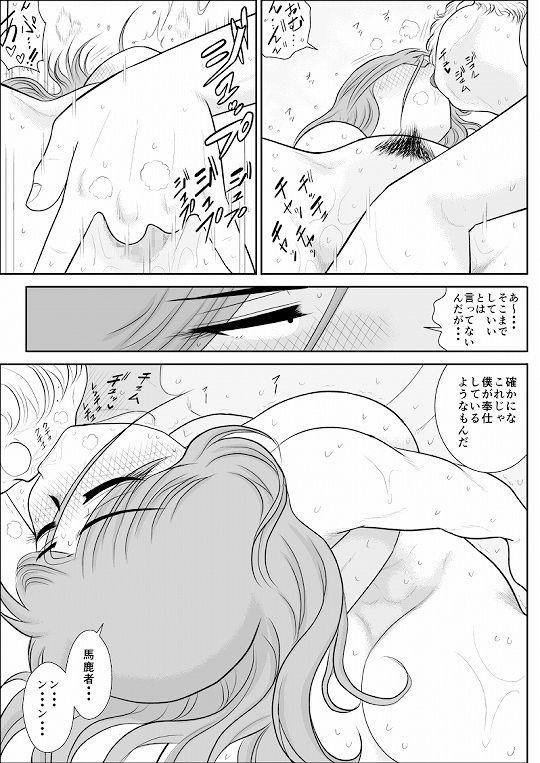 だまされ美剣士コロナ5