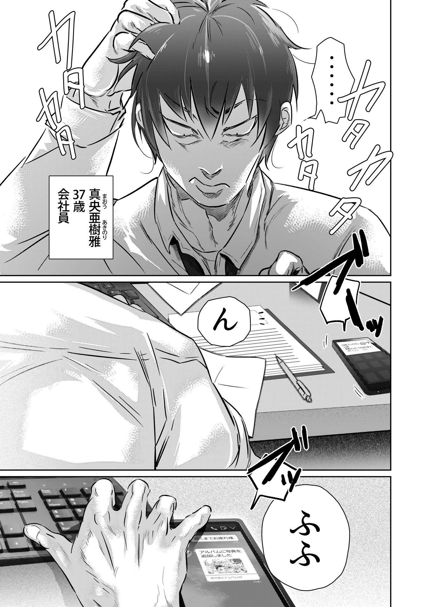 夫婦夜話第1夜〜真央夫妻の事情〜(特典版)