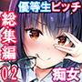 優等生 綾香のウラオモテ 総集編02