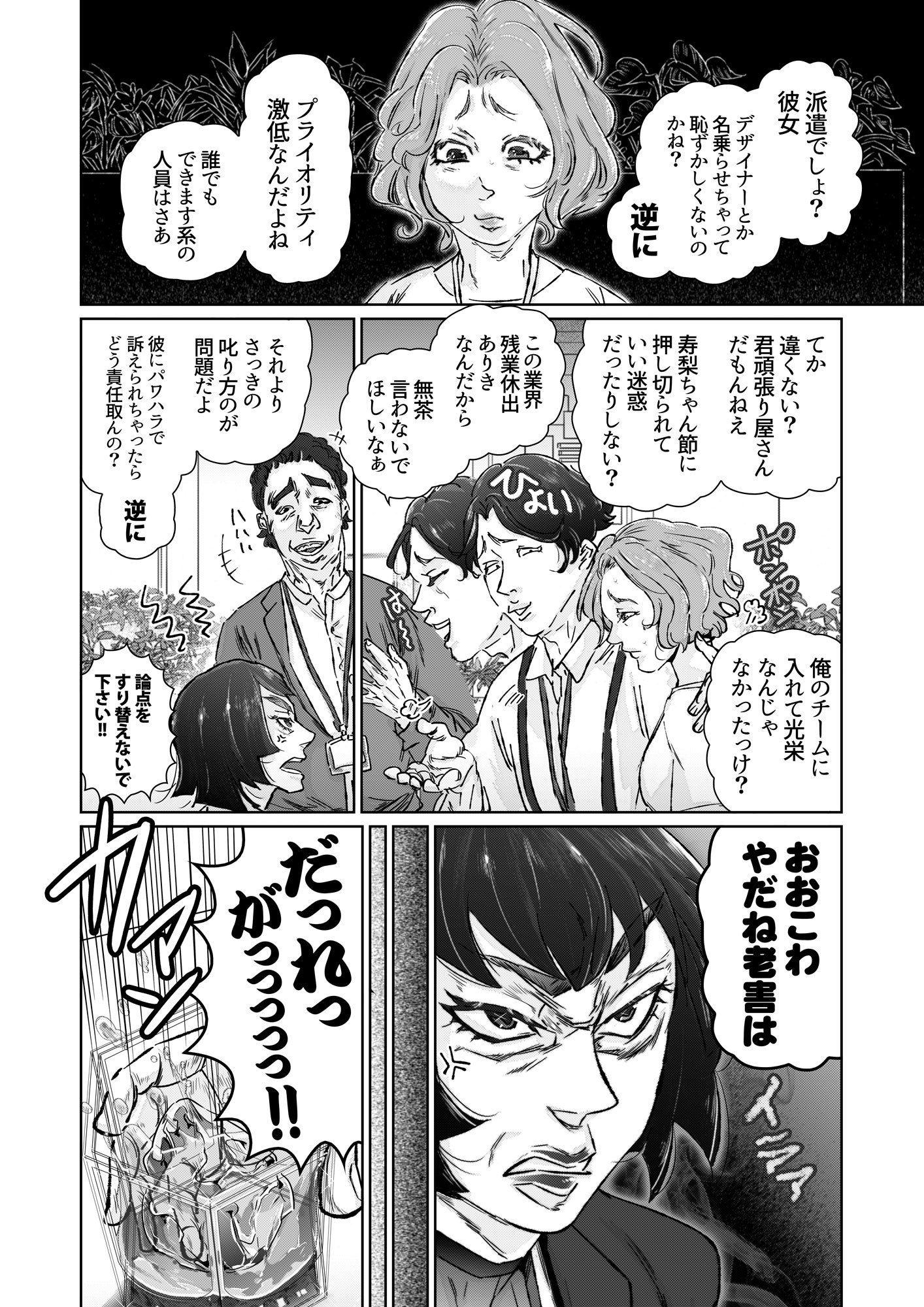 夫婦夜話第3夜〜莫良夫妻の事情〜(特典版)