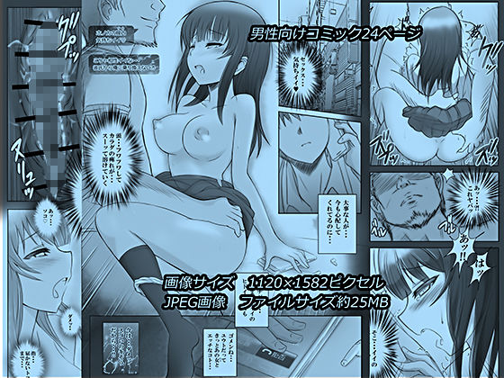 R催眠 アイサワ・ホノカ
