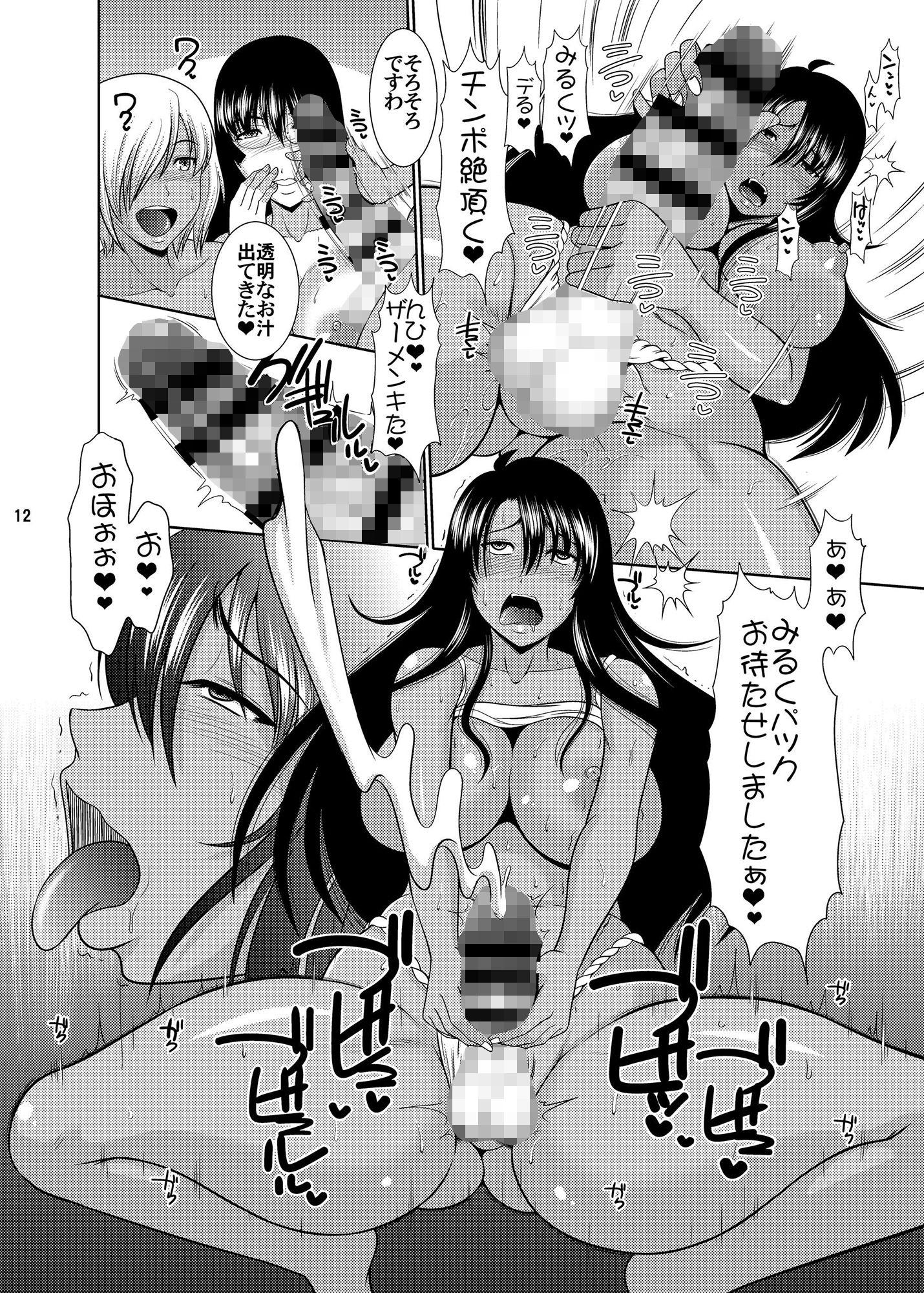 フタナリみるくチャレンジ6
