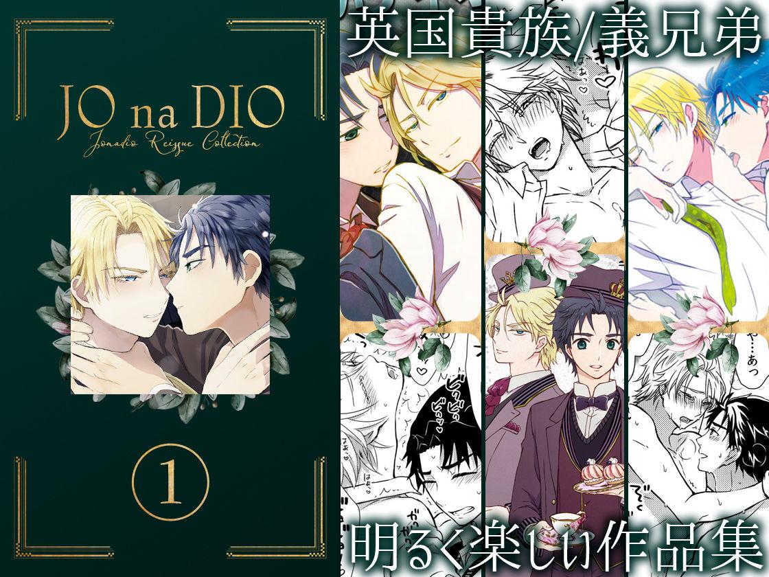 JO na DIO -JD再録集 1