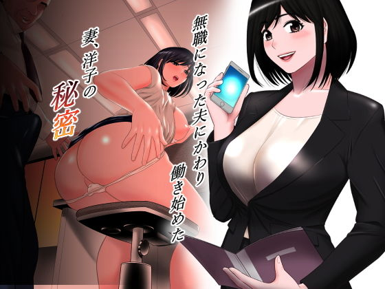 無職になった夫にかわり働き始めた妻、洋子の秘密の表紙