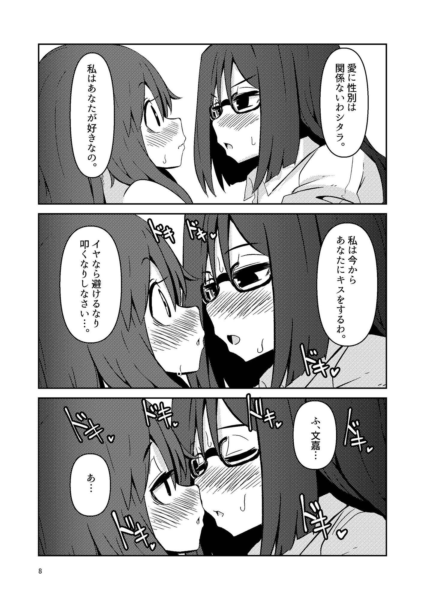文嘉の股間にヴァリアントMFsが生えた話02-壊乱編-