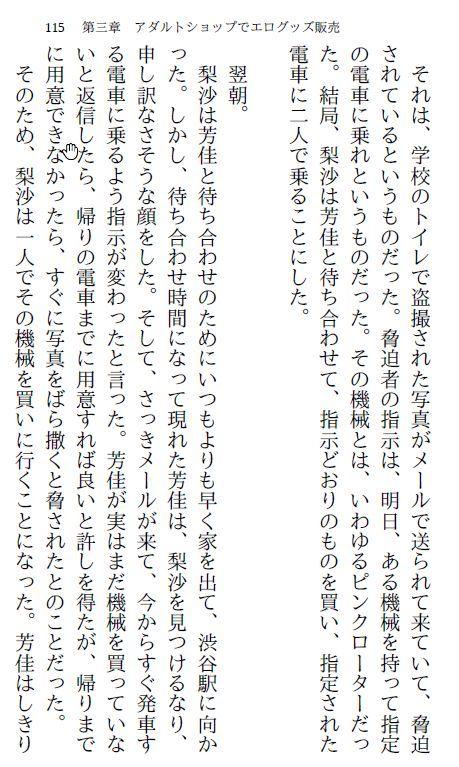 生徒会長・梨沙3 〜バスケ部編〜