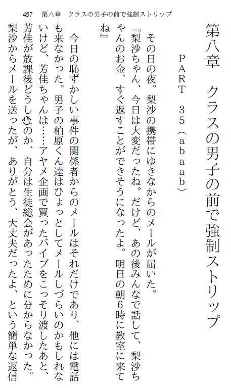生徒会長・梨沙4 ~同級生編~