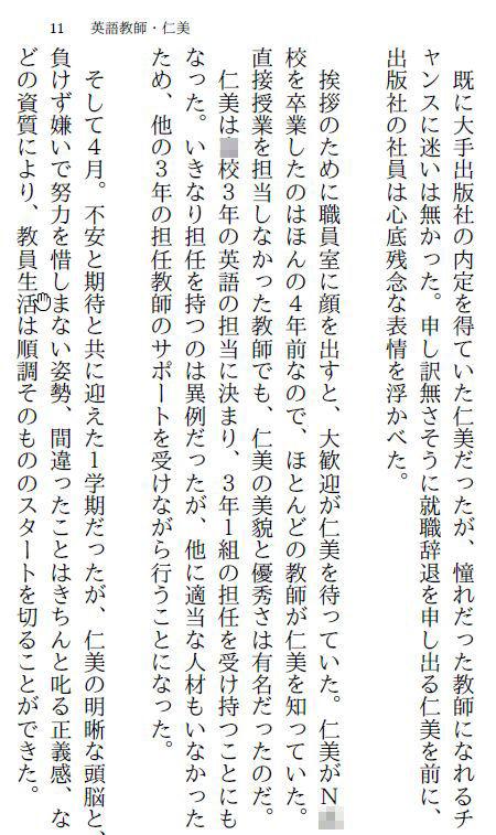 英語教師・仁美 〜恥辱の全裸授業〜