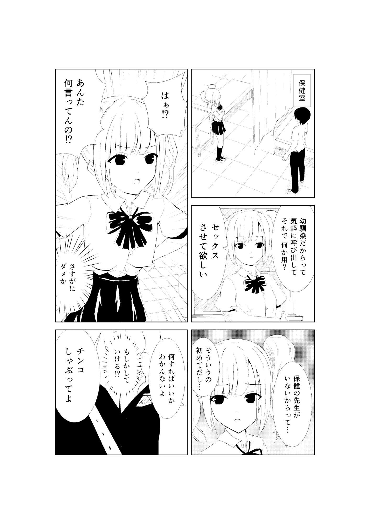 ぬくもりエッチ~ギャル幼馴染編~