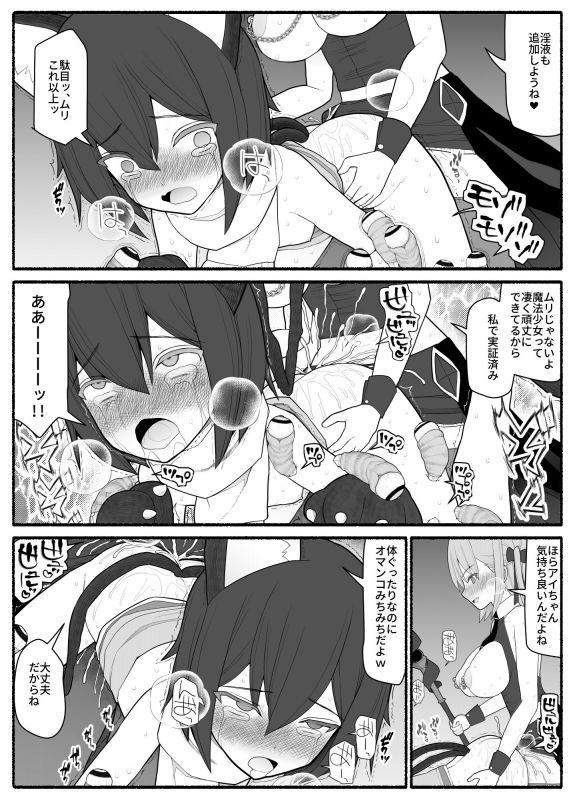 魔法少女vs淫魔生物2