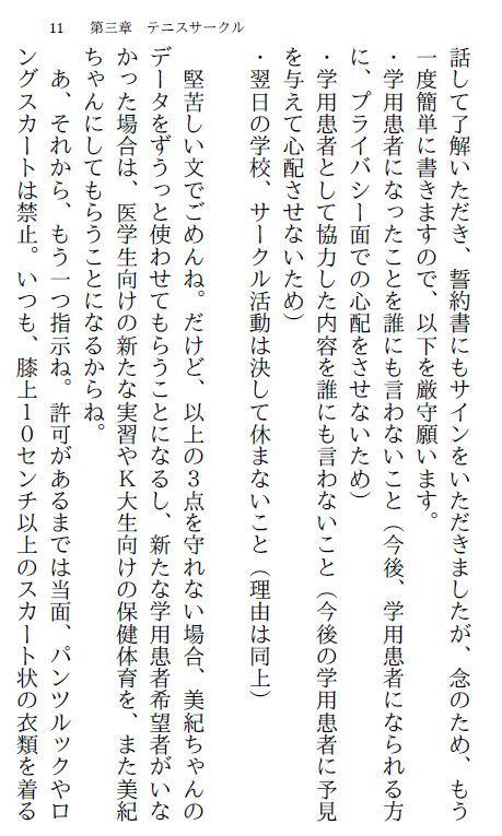 女子大生・美紀(下)〜キャンパス羞恥地獄〜