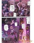 ピュアソルジャー・オトメイデン #8.禁断の巻(前編)