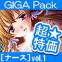 【超特価】[ナース]GIGA Pack vol.1 d_163862のパッケージ画像
