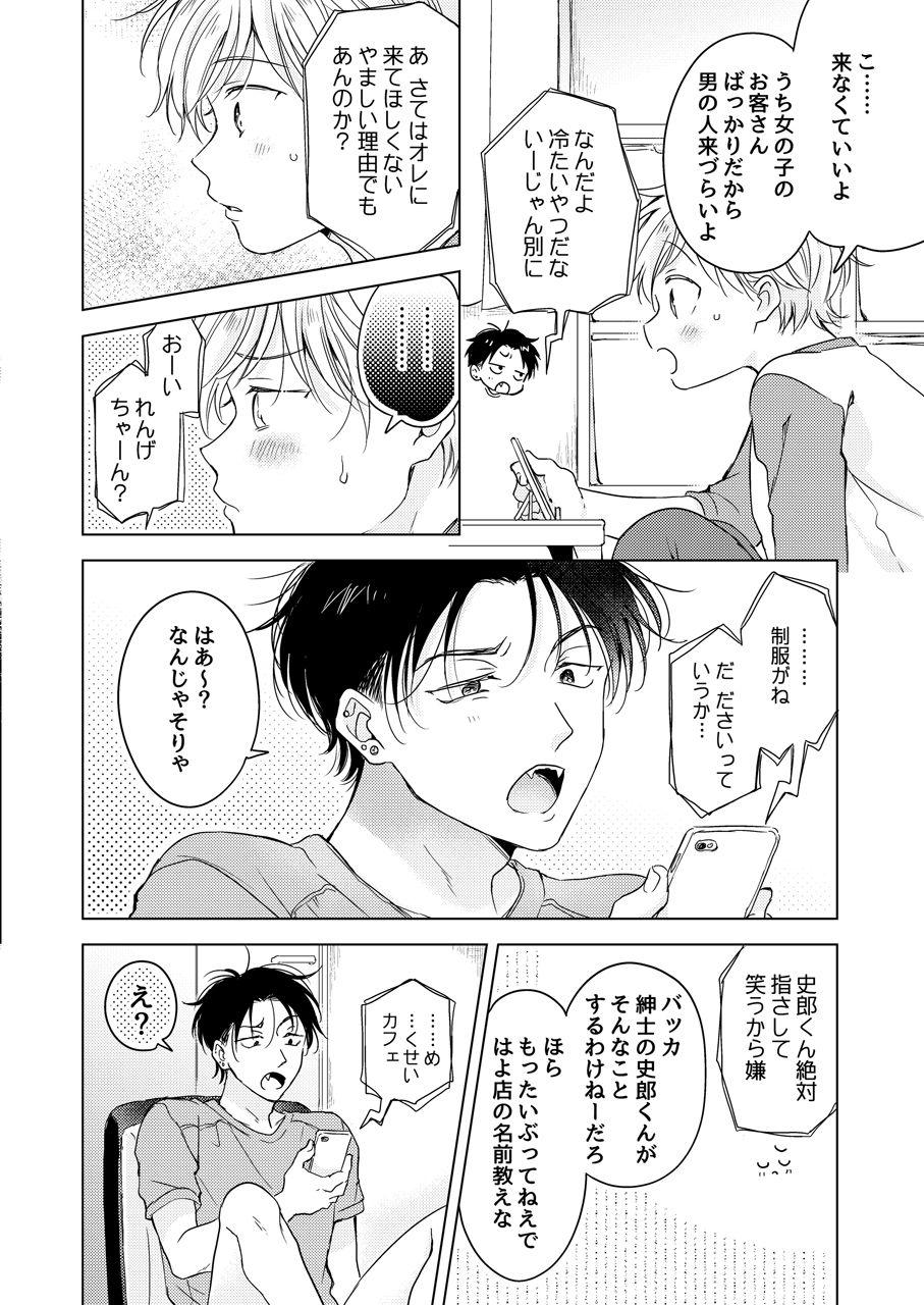 史郎くんのいちばんめ。(2)