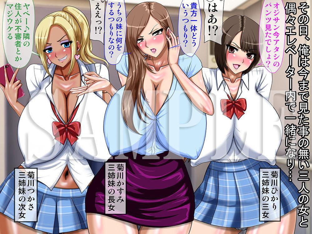 隣に越して来た超面倒臭い三姉妹に催眠かけて裸の付き合いをしてみた
