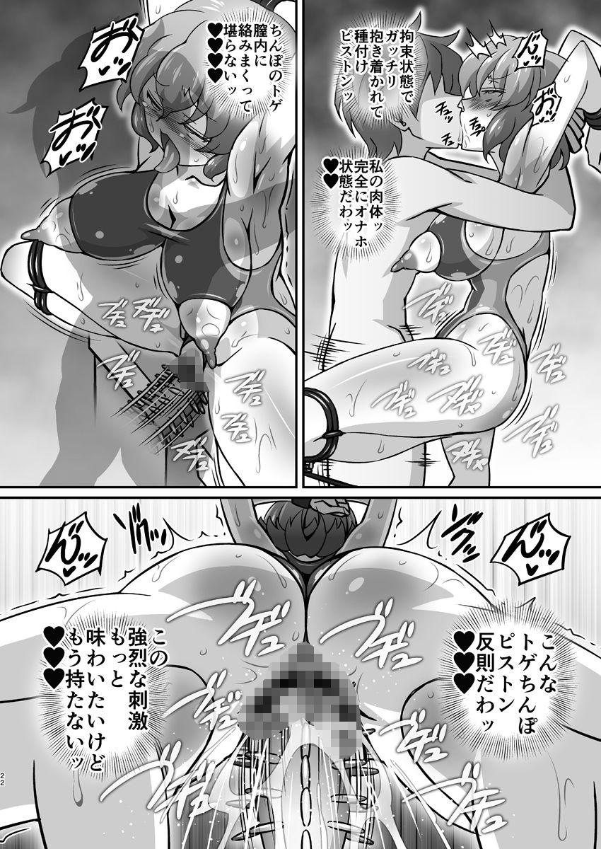 ゆうかりんが責めさせてくれる本4