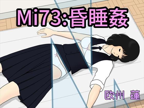 Mi73:昏睡姦