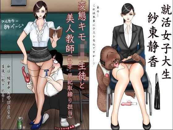 総集編 1 変態ジジイ達と美女