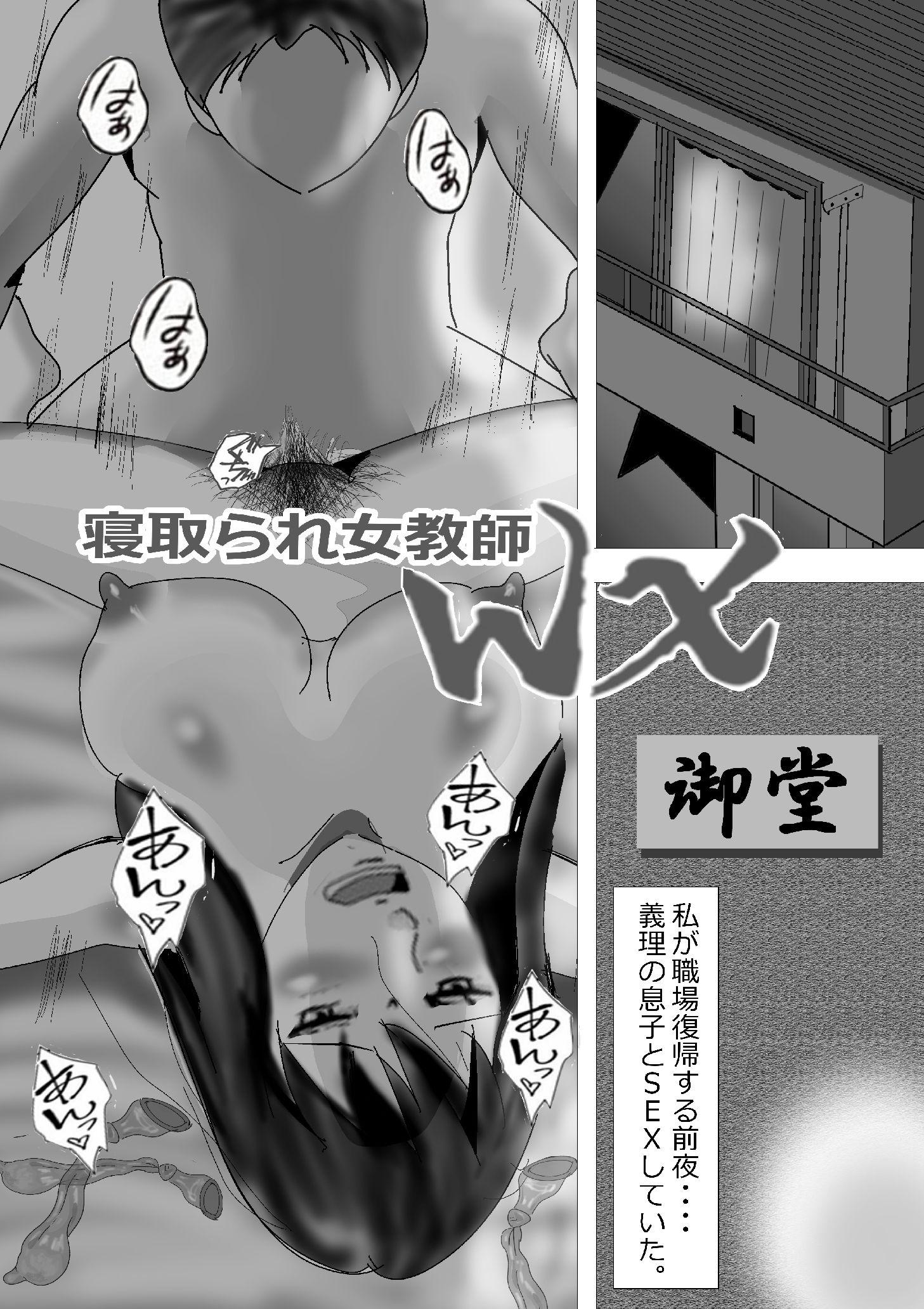 寝取られ女教師WX