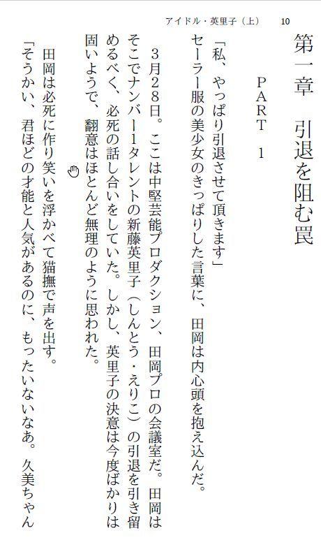 アイドル・英里子(上)〜羞恥露出調教〜