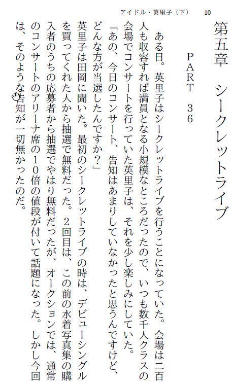 アイドル・英里子(下)〜全裸コンサート〜