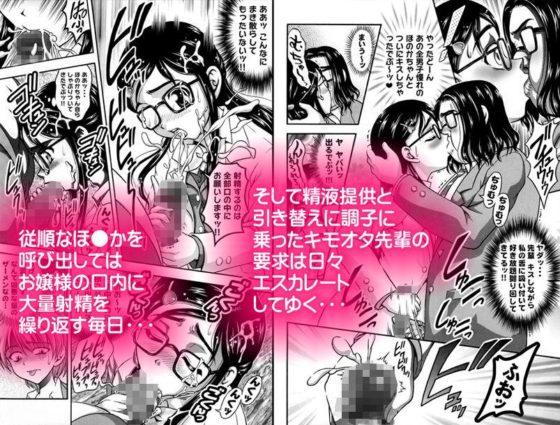 みるくはんたーず1+2 〜性奴隷への道編〜【作画修正版】のサンプル画像3