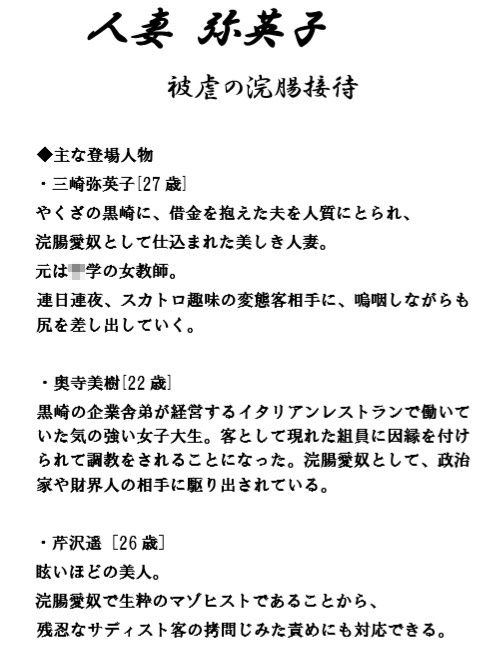 人妻弥英子 〜被虐の浣腸接待〜