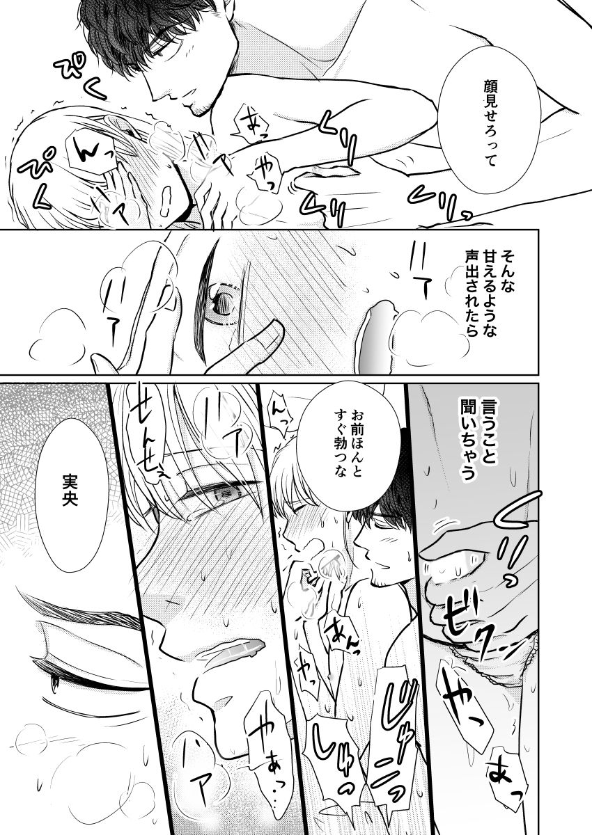 スッピンロマンス〜先生抱いて〜