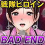 囚われた人妻は元ピンク_BAD END