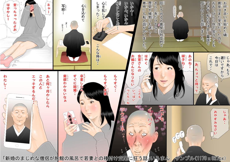 新婚のまじめな僧侶が旅館の風呂で若妻との種付け交尾に狂う話