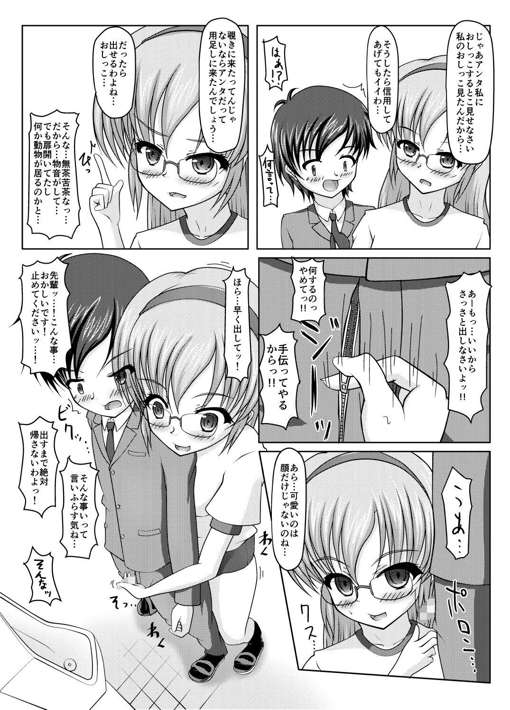 北校舎トイレの花子さん